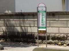 「下組」バス停留所