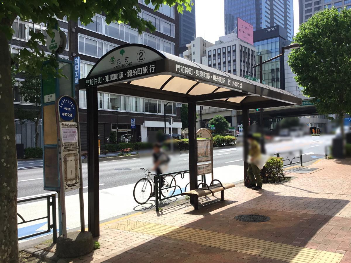都営バス兜町バス停です。