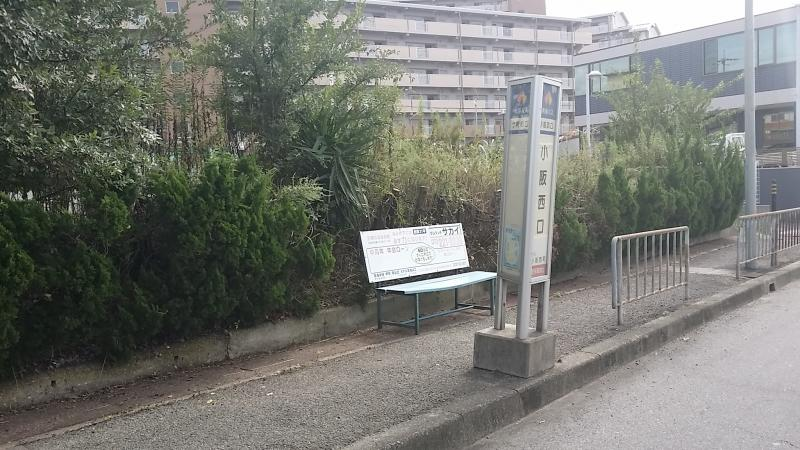 「小阪西口」バス停留所