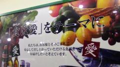 スーパーマーケットラッキー王寺店