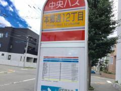 「本郷通12丁目」バス停留所