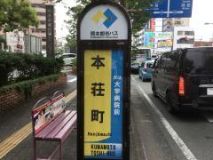 「本荘町」バス停留所