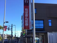 ちばぎん証券株式会社 浦和支店