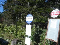 「麦草峠」バス停留所