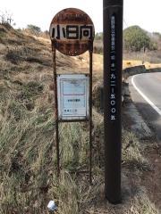「小日向」バス停留所