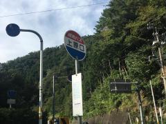 「上原口」バス停留所