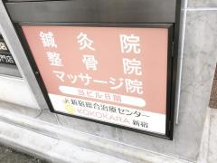 新宿総合治療センター