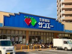 スーパーサンエー東岸和田店