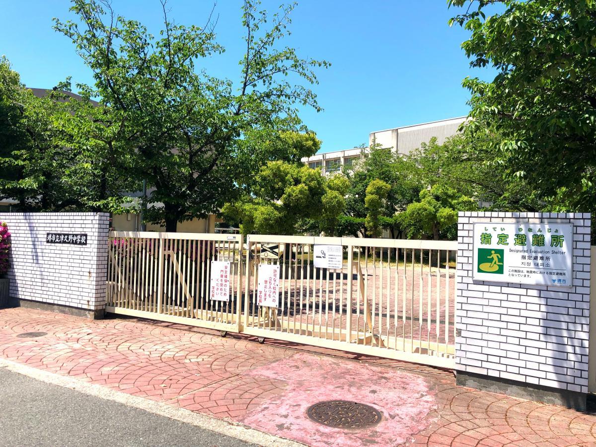 津久野中学校