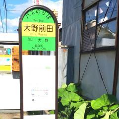 「大野前田」バス停留所