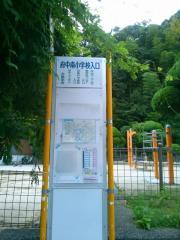 「府中南小学校入口」バス停留所