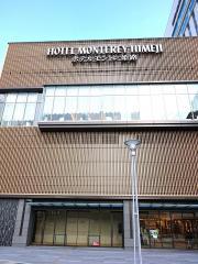 ホテルモントレ 姫路