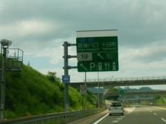 越後川口IC