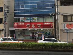 ダルマ薬局本塩釜駅前店