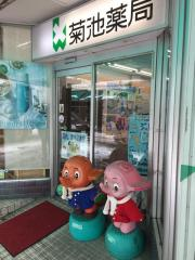 菊池薬店本店
