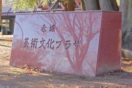 伊勢崎市赤堀芸術文化プラザ