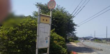 「切畑(防府市)」バス停留所