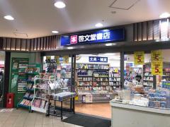 啓文堂書店 北野店