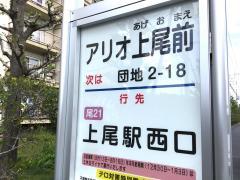 「アリオ上尾前」バス停留所
