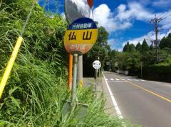 「仏山」バス停留所