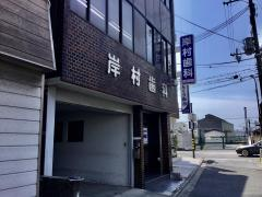 岸村歯科医院