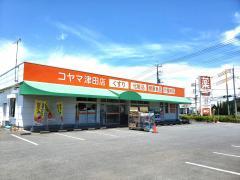 コヤマ薬局津田店