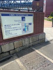 東京富士大学大学院