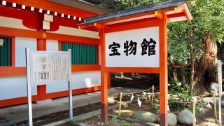 香取神宮宝物館