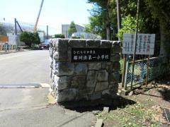 那珂湊第一小学校