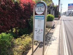 「新開」バス停留所