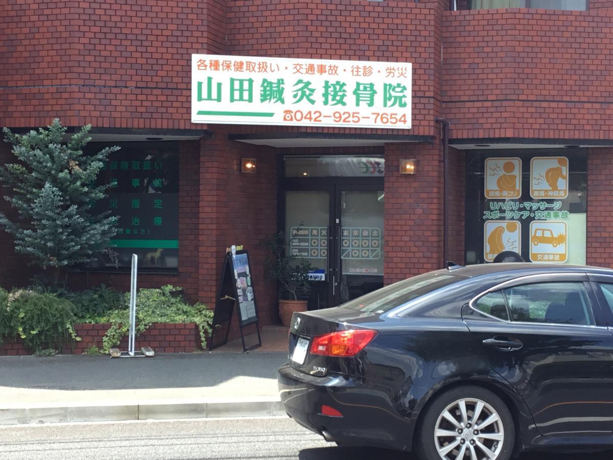 山田鍼灸接骨院