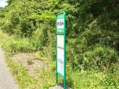 「熱海峠」バス停留所
