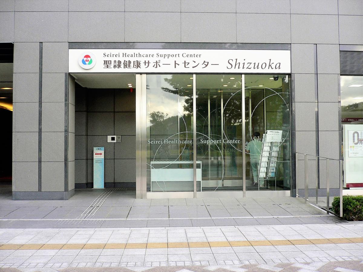 健康 聖 shizuoka センター 隷 サポート