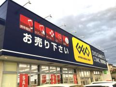 ゲオ寺尾店
