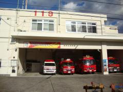 西伊豆消防署