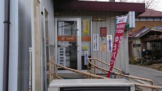 生板郵便局
