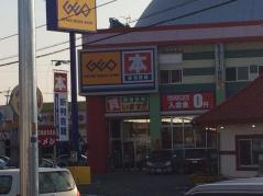 ゲオ大村店