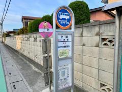 「上町(草加市)」バス停留所