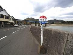 「川の口」バス停留所