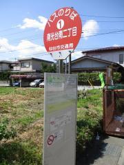 「南光台南二丁目」バス停留所