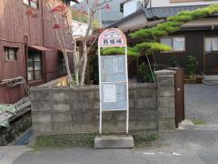 「西楠崎」バス停留所