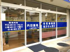 内田薬局 くぬぎ台店