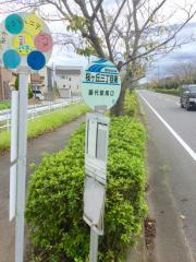 「桜が丘三丁目東」バス停留所