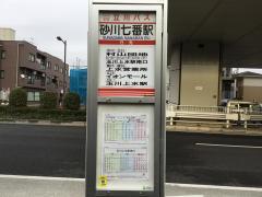「砂川七番駅」バス停留所