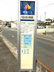 「八田荘西小学校前」バス停留所