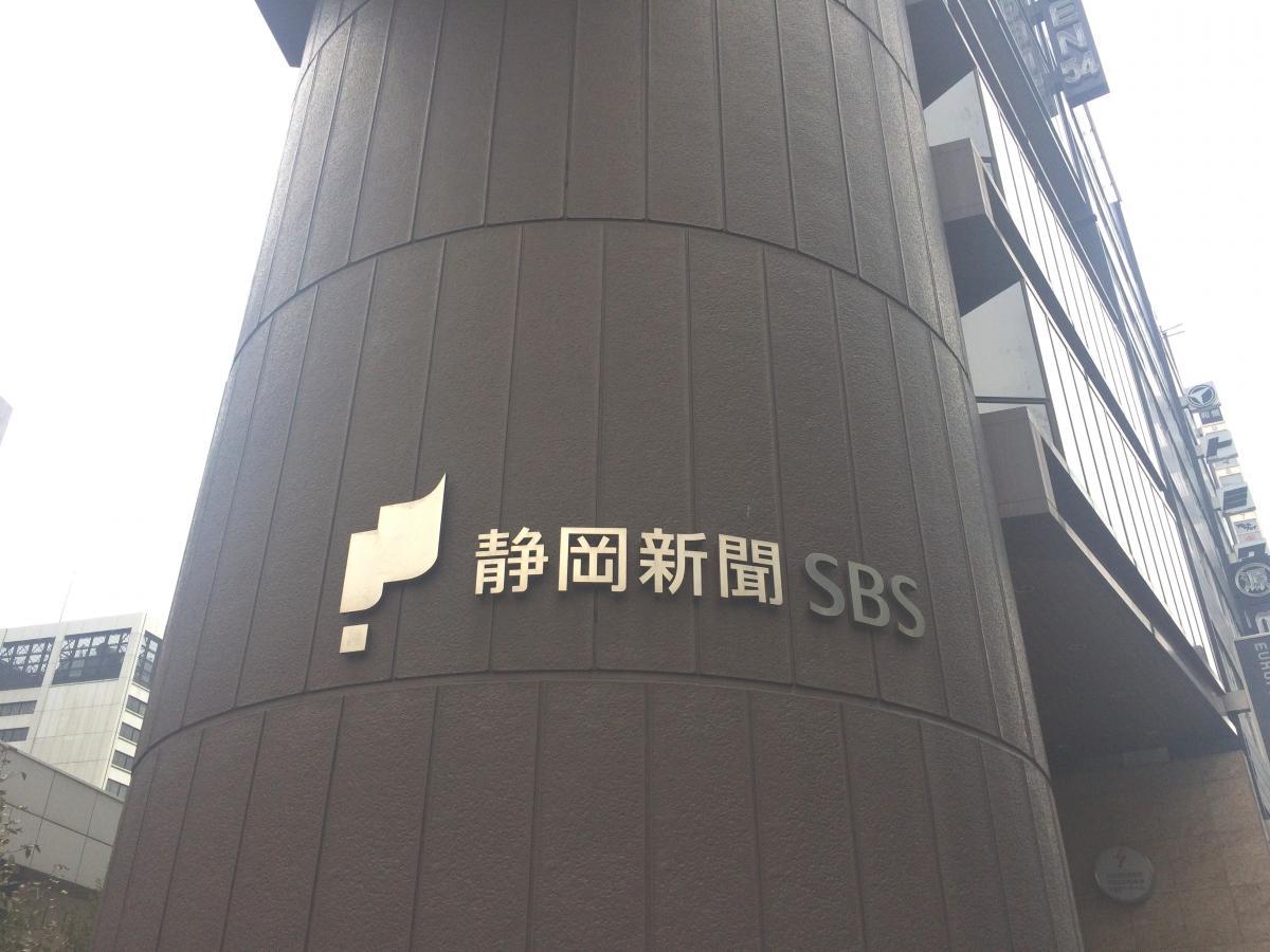 静岡新聞社