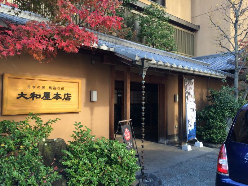 施設名大和屋本店です