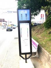 「立田幼稚園前」バス停留所