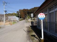 「木の前」バス停留所