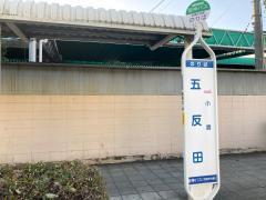 「五反田」バス停留所